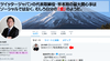 大阪北部地震、そしてツイッター上のデマやヘイトが問題化するなか、「うようよツイッタージャパン」とその取締役たちが何をツイートしていたかという件