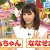 なぁちゃんこと西野七瀬の乃木坂46卒業