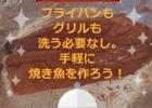 フライパン用魚焼きシートを使うと、「焼き魚」は一番簡単なメニューになる!