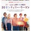 「20センチュリー・ウーマン」(2016)