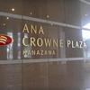 北へ行く旅 #2 ANA Crowne Plaza Hotel Kanazawa