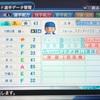 77.オリジナル選手 坂本佳樹選手 (パワプロ2018)