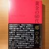 【書評】黄金の60代 郷ひろみ 幻冬舎