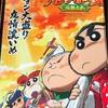 映画クレヨンしんちゃん爆盛!カンフーボーイズ〜拉麺大乱〜を観てきました。