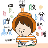 リビング辞書とTV字幕の効果あり!年中児が漢字を書くようになりました。