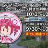 重音テトのヘッドマークをつけた車両が天竜浜名湖鉄道・天浜線で運行開始。テトの日を記念して有志が企画。10/2(土)から10/10(日)まで運行