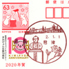 【風景印】君津郵便局(2020.1.1押印)