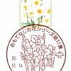 【絵入りハト印】2018.12.14・おもてなしの花シリーズ第11集