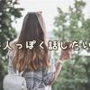 日本生まれ日本育ちの私がネイティブに間違われた英語の発音練習方法とは