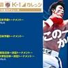2019年大会スケジュール「K-1甲子園&K-1カレッジ」|今年のチャンピオンは誰だ!?
