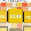 3DS「2048」レビュー!300円で手軽に遊べる数字まとめパズル!