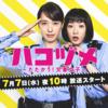 ハコヅメ〜たたかう!交番女子〜 8話 感想|藤&川合コンビ、ずっと続いておくれ…