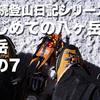 【連続登山日記シリーズ】はじめての八ヶ岳 赤岳 その7