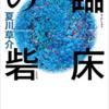 必読!いまこそ読みたい【臨床の砦/夏川草介】