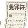妄想=確信!?うつ病と妄想について 医師国家試験 114E13