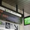 11.東北道中鐵栗毛 Vol.2:二日目 【2020年灘校鉄道研究部部誌「どんこう」】