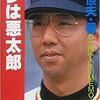 「オレは悪太郎 わが野球人生のMEMOIR」(堀内恒夫)