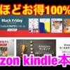 Amazonブラックフライデー最終日は100%還元kindle本でポイ活