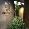 旅の羅針盤:IHG修行で初! ANAホリデイ・イン金沢スカイに泊まってみました。