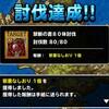 level.854【育成】ダーククラブ(特殊合体)