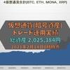【仮想通貨トレード運用実績】総資産は2,025,384円でした(2021年2月14日0時時点)【暗号資産】BTC,ETH,MONA,XRP