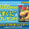 ニンテンドースイッチeShop4/25更新