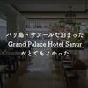 バリ島・サヌールで泊まったGrand Palace Hotel Sanur - Baliがとてもよかった