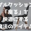 おすすめ【ゲルクッション】 ~「座る」を快適にする魔法のアイテム~