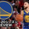 【2019-20チームレビュー】ゴールデンステイト・ウォリアーズ