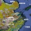 地勢と生活文化 郷土史研究用資料(1)
