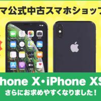 iPhone X・iPhone XSの特別価格のご案内!ラクマ公式中古スマホショップ