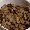 名前の通り肉どっさり! 松屋のお肉どっさりグルメセット