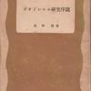 辰野隆『ボオドレエル研究序説』