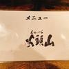 """【ラーメン】久しぶりに """"山頭火"""" で食べた塩ラーメンがシンプルに美味い"""