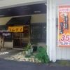 [19/12/23]「まんぷく」の「チキンサラダ弁当」 350円 #LocalGuides