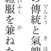 平󠄁成󠄁國民服󠄁C91コミケ上陸決定
