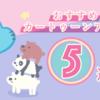 おすすめカートゥーンアニメ5選(2019)