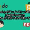 node.jsのアンインストール時にpkgとかbrewとかめんどくさかったので書いてく