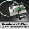 Raspberry Pi PicoでPWMを出力する(windows10 + VSCode)
