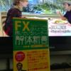 「FXほんとうに稼いでいるトレーダーの解体新書」杉田勝:著