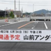 栃木県足利市 市道鹿島山下通りの山前アンダーが開通