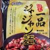 【インスタントジャージャー麺】★4とマルシェ六甲