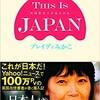 『This is JAPAN』 ブレイディみかこ