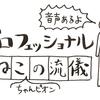 【音声あり】竹内俊二の自己紹介「占星術は僕の人生を最高の遊び場、兼、実験場に変えた」