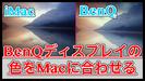 BenQをMacの色に合わせてカスタマイズする