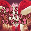 【女装イベント】女装男子や男の娘が「クリスマス」に絶対コスプレしたい男性向けなサイズの「サンタクロース衣装」をピックアップ!