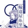 松井玲奈、時代劇映画『輪違屋糸里』出演決定!!