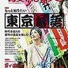 雑誌掲載情報 散歩の達人 9月号