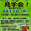 8月講座「木のこん見学会」in山の日