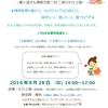 【8月28日、運営会議と、体験発表プチ講演会2やります】